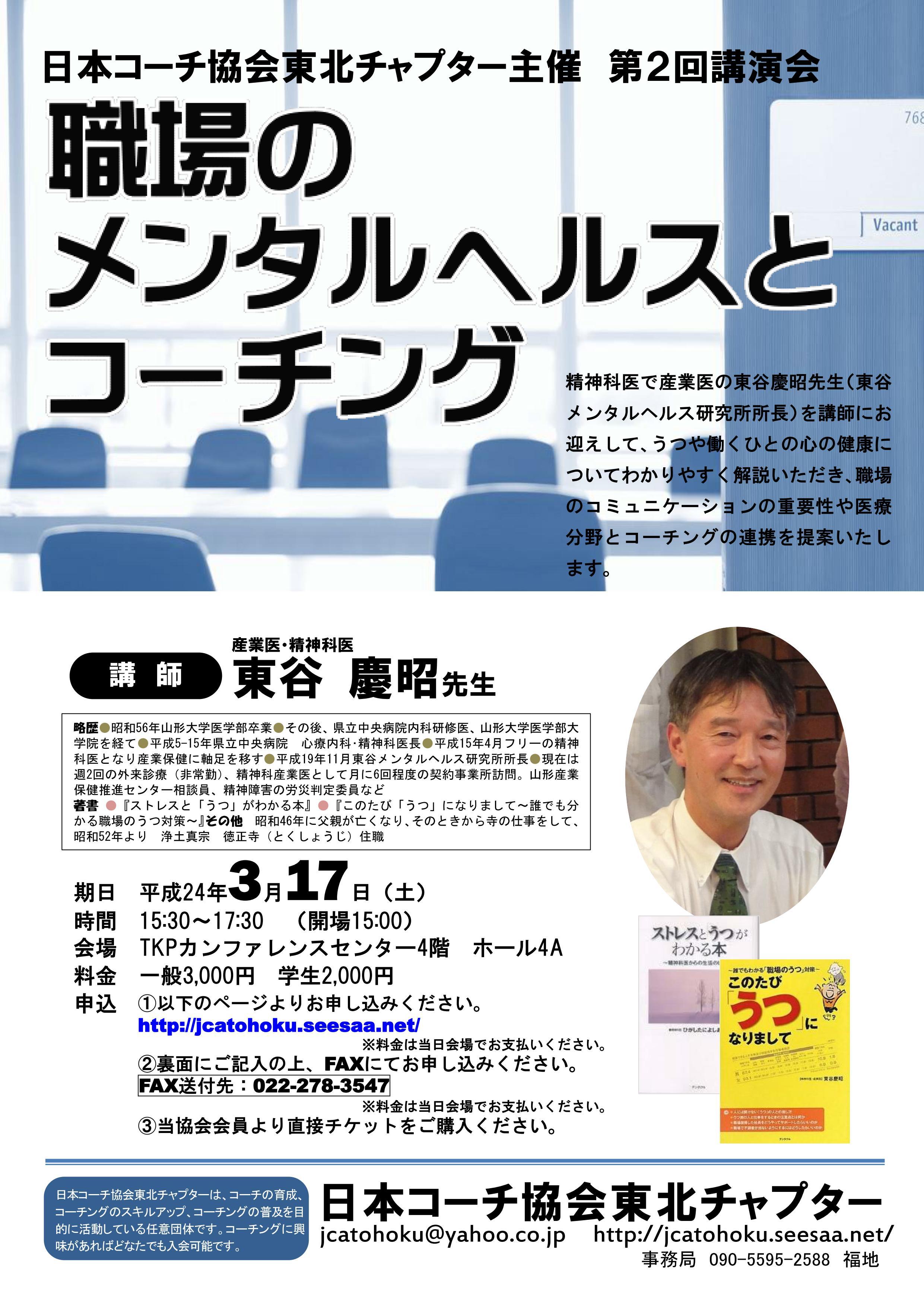 東谷先生講演会チラシ0122版a.jpg